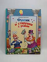 Сім кольорів Шульжик Фунтик и старушка с усами, фото 1