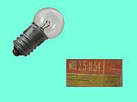 Лампа накаливания МН2,5-0,54 А