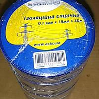 Ізострічка синя 0,13мм*19мм/20м / Изолента 0,13мм*19мм/20м синяя
