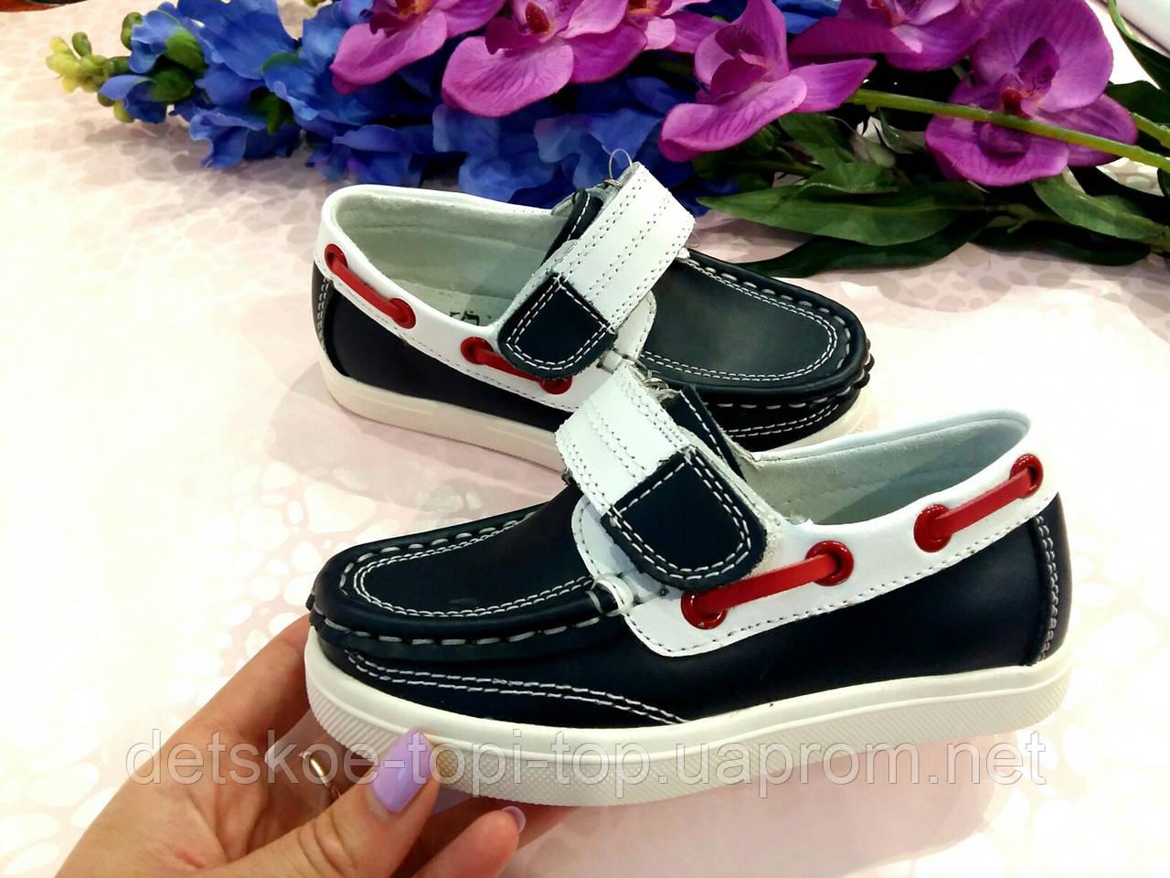 Кожаные туфли для мальчика, размер 25,27