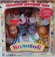 Кукольный театр Рукавичка (ТМ ЧудиСам Украина)