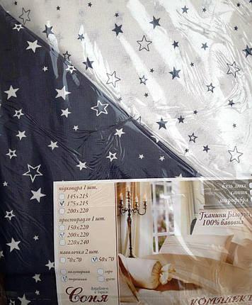 """Полуторное постельное белье """"STARS"""" - 100% хлопок, фото 2"""