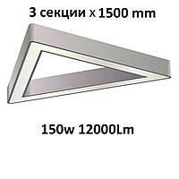 """Turman """"Треугольник 1500"""" 150W 12000Lm фигурный светодиодный светильник"""