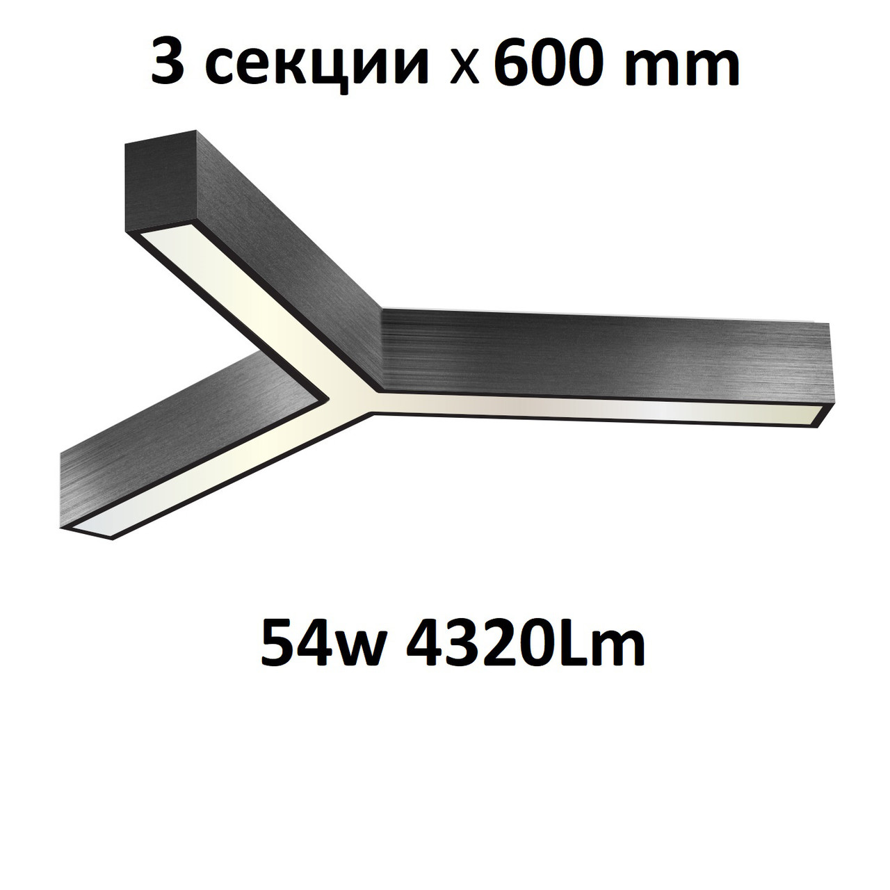 """Turman """"Вай 600"""" 54W 4320Lm фигурный светодиодный светильник"""