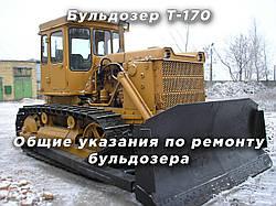 Общие указания по ремонту бульдозера