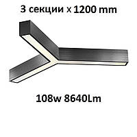 """Turman """"Вай 1200"""" 108W 8640Lm фигурный светодиодный светильник"""
