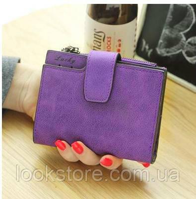 Женский кошелек Lucky на кнопке маленький фиолетовый