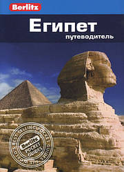 Египет. Путеводитель Berlitz Pocket Guidе