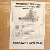 Набор прокладок двигателя СМД-31 ДОН, фото 8