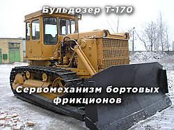 Сервомеханизм бортовых фрикционов Т-170, Т-130, Б-10
