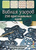 Библия узоров: 250 узоров для вязания крючком. Контэнт