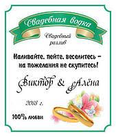 Свадебные наклейки на бутылки (печать, разработка дизайна)
