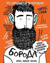 Борода: первый в мире гид по бородатому движению. Сунье Карлос ЭКСМО