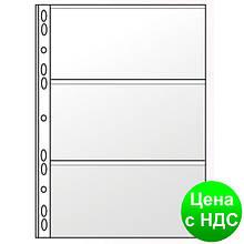 06-9020-0 Файл для банкнот А4 (11отв., PVC) 0312-0004-00