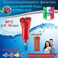 """Фильтр самопромывной для горячей воды Atlas HYDRA HOT 3/4"""" 90 msr"""