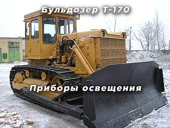 Приборы освещения Т-170, Т-130, Б-10