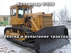 Обкатка і випробування трактора Т-170, Т-130, Б-10