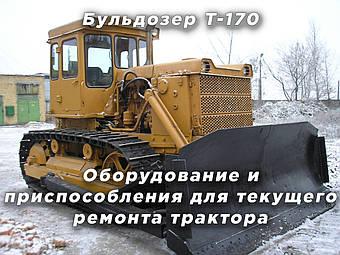 Оборудование и приспособления для текущего ремонта трактора Т-170, Т-130, Б-10