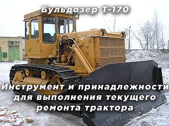 Инструмент и принадлежности для выполнения текущего ремонта трактора Т-170, Т-130, Б-10