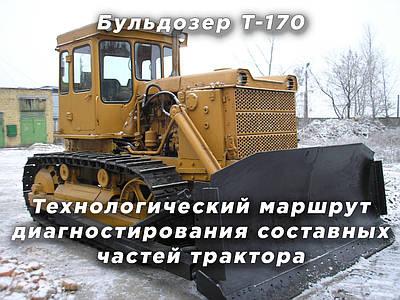 Технологический маршрут диагностирования составных частей трактора Т-170, Т-130, Б-10