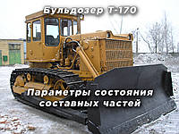 Параметры состояния составных частей Т-170, Т-130, Б-10