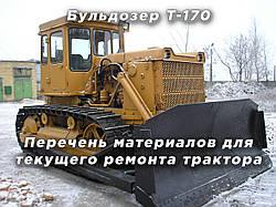 Перечень материалов для текущего ремонта трактора Т-170, Т-130, Б-10