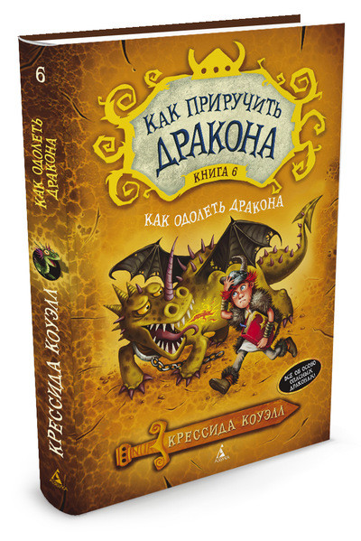 Коуэлл К. Как приручить дракона. Книга 6. Как одолеть дракона