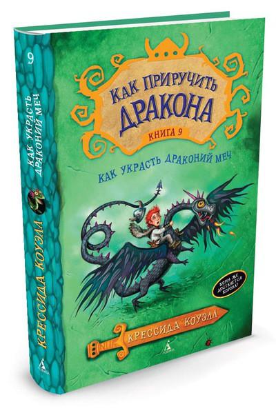 Коуэлл К. Как приручить дракона. Книга 9. Как украсть драконий меч