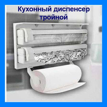 Кухонный диспенсер для пленки Kitchen Roll Triple Paper Dispenser для бумажных полотенец, фольги и пленки