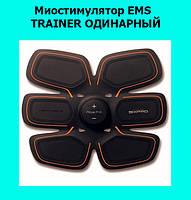 Миостимулятор EMS TRAINER ОДИНАРНЫЙ