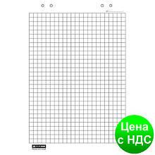 Блок бумаги для флипчартов, 10 листов клетка, 64 х 90см. BM.2295