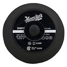 Оправка для полировальной машинки - Meguiar's DA Backing Plate 75 мм. 3'' черная (DBP3)