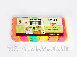 Губка кухонная Волнистая 5+1 шт 95*65*43/6шт