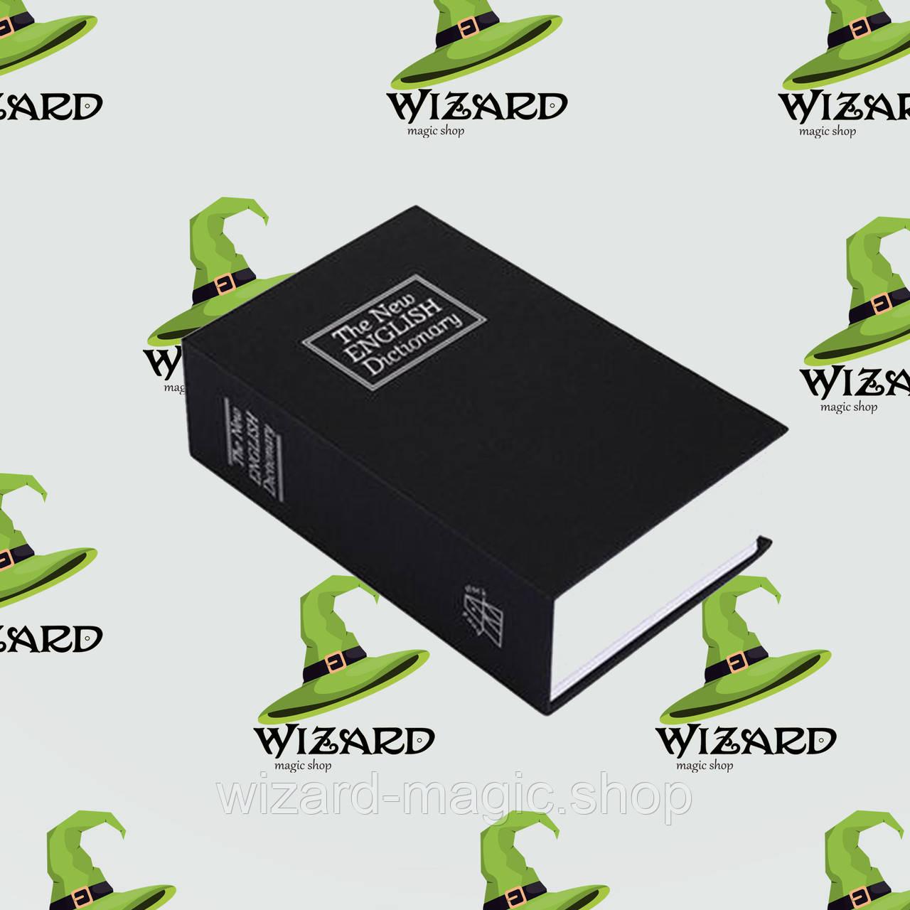Книга сейф (18см) Словарь черный