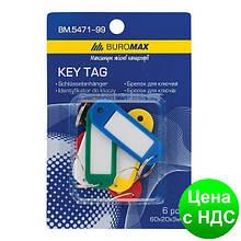 Брелки для ключів 6шт. BM.5471-99