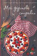 Мої фірмові страви. Книга для запису кулінарних рецептів