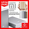 Універсальна батарея Xiaomi Mi Powerbank 10400mAh
