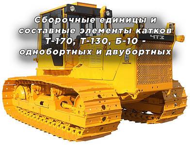 Сборочные единицы и составные элементы катков Т-170, Т-130, Б-10 - однобортных и двубортных