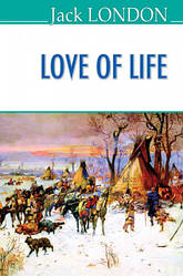 Love of Life = Любов до життя. ''AMERICAN LIBRARY series''  Jack London.