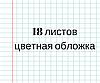 Тетрадь цветная обложка 18л. клетка