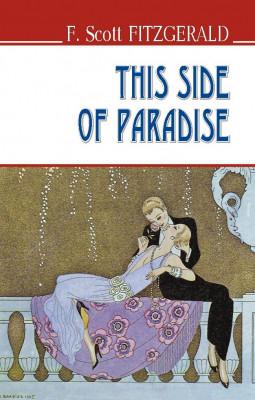 This Side of Paradise = По цей бік раю  F. Scott Fitzgerald.