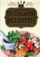 Кулінарні рецепти. Книга запису /4 вида/ Рюкзачок