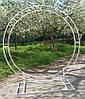 Свадебная арка круглая, каркас круглой свадебной арки разборной