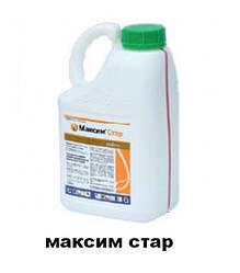 Протруйник Максим Стар 025FS/ Сингента/ протравитель Максим Стар 025 FS