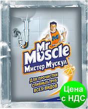Гранулы для прочистки труб Мистер Мускул 75г w.00177