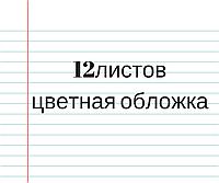 Тетрадь цветная обложка 12л. линия
