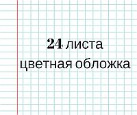 Тетрадь цветная обложка 24л. клетка