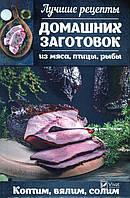 Лучшие рецепты домашних заготовок из мяса,птицы,рыбы. Коптим,вялим,солим