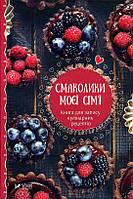 Смаколики моєї сім'ї. Книга для запису кулінарних рецептів