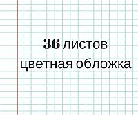 Тетрадь цветная обложка 36л. клетка